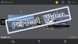 iMovieでは満足な動画編集はできない!? おすすめのアプリは「完璧なビデオ」